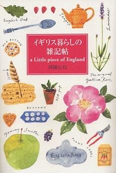河田ヒロ著 イギリス暮らしの雑記帳