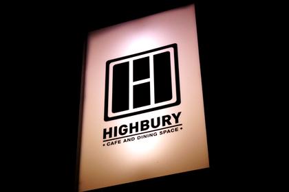 HIGHBURY_ハイバリー_01.jpg