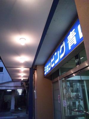 第一青山ビル1階、ショッピング青山内です。