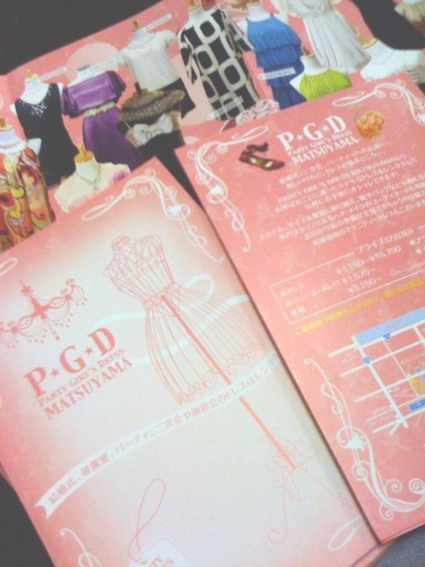 【愛媛・松山】ゲストドレスレンタル専門店
