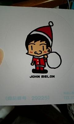 ジョンメロン