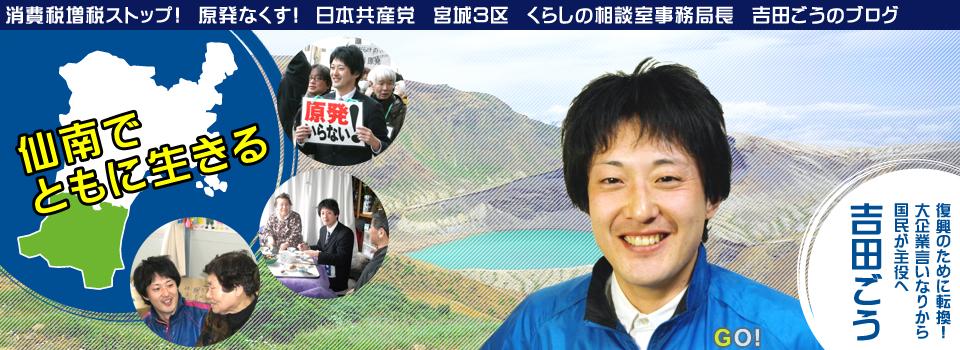 仙南に生きる吉田ごうのブログ