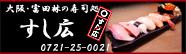 sushihiro-01.jpg