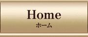 ホームへ。