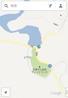 灰塚ダム知和ウェットランド