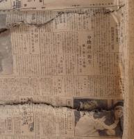 昭和2年4月報知新聞