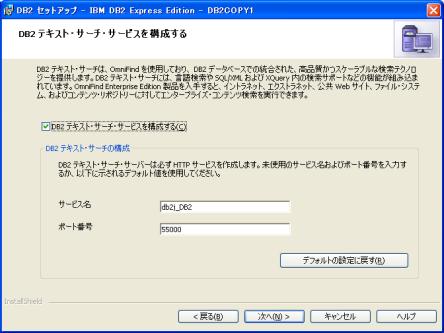 db2 express-c 9.7.2