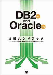 DB2 9.7 & Oracle 11g 比較ハンドブック