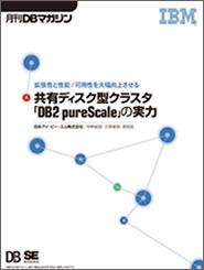 共有ディスク型クラスタ「DB2 pureScale」の実力