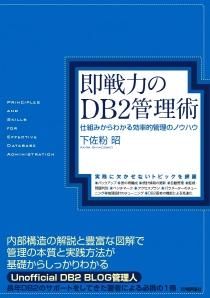 即戦力のDB2管理術 〜仕組みからわかる効率的管理のノウハウ