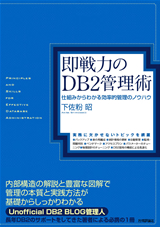 DB2cover_small.jpg