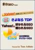 Yahoo!で検索上位に表示させる方法