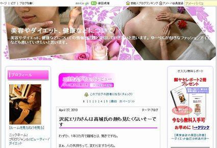 http://ameblo.jp/dietkt/