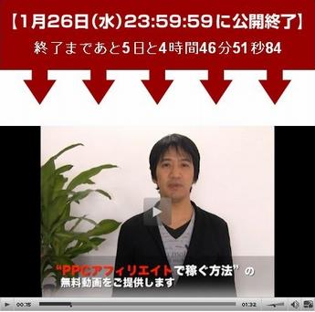 PPCアフィリで月収50万円稼ぐ方法【期間限定無料公開】