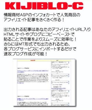 情報商材アフィリエイト支援ツール(インフォカート用)