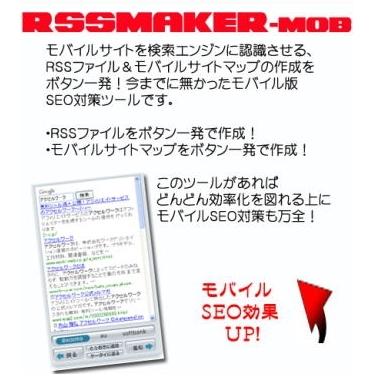 モバイルアフィリエイト支援ツール(RSS、サイトマップ作製)