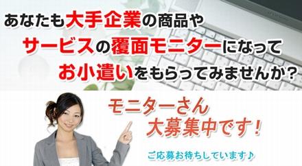 【大手企業】の覆面モニターで稼ぐ方法