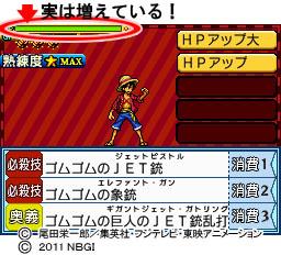 HPアップ効果!.jpg