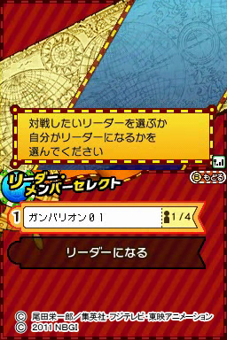 対戦手順3.jpg