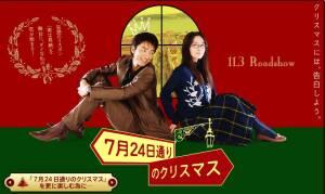 【映画】7月24日通りのクリスマス
