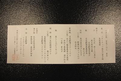 20130828gohan-01
