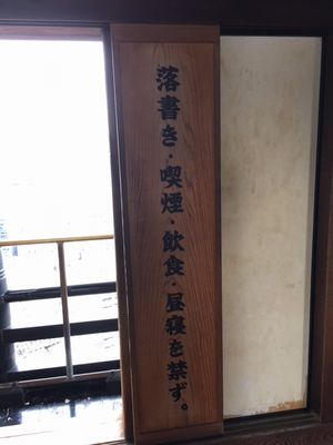 小倉譲 バリアフリー旅行