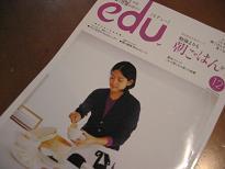 edu12月号