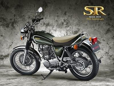 SR400 35周年記念車 発売 ysp磐田 motorcycle pas information