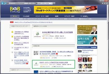 btobmarketing.jp_20111013