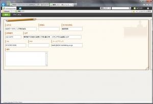 顧客情報登録画面