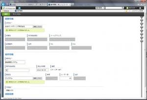 案件情報登録画面
