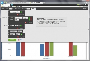 レポート機能(設定画面)