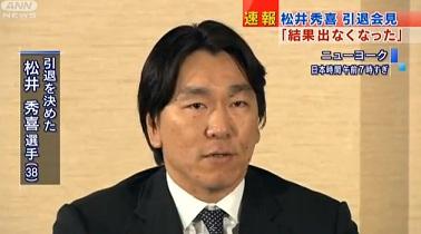 松井選手引退会見