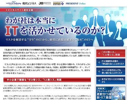 富士通社の記事広告