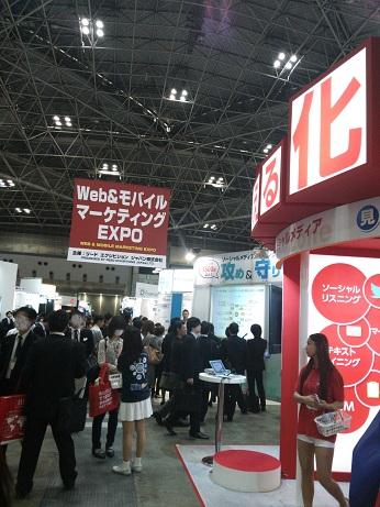 EXPO2013春