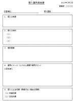 【例】導入事例報告書