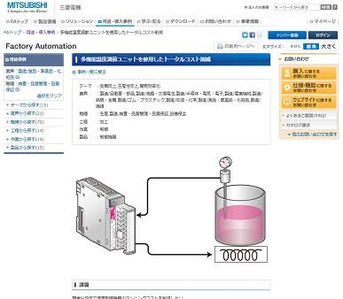 三菱電機社 用途事例