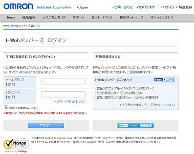 オムロン会員登録