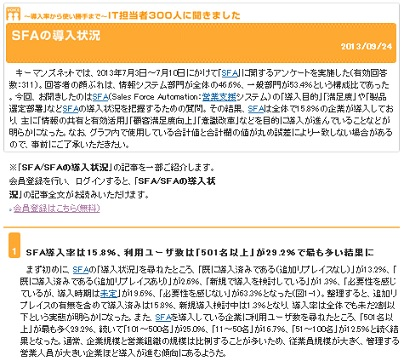 キーマンズネット_SFA調査