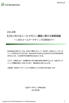 B2BM_report_20140514