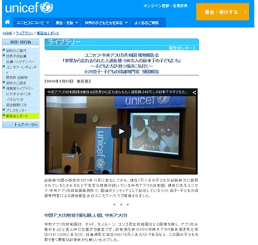 日本ユニセフ協会