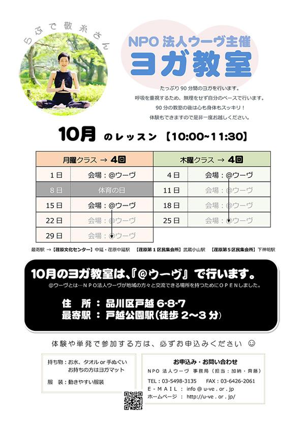 10月ヨガ教室予定表