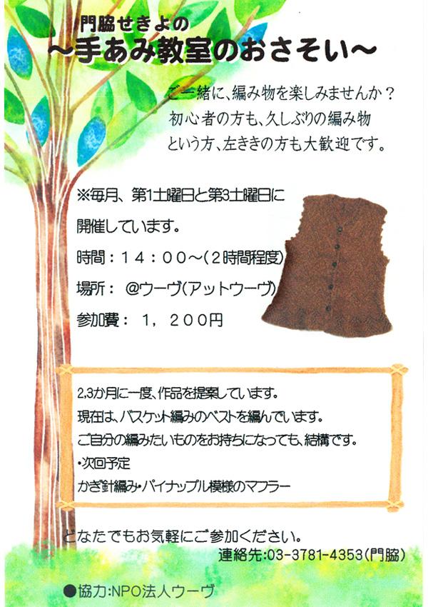 手あみ教室3月