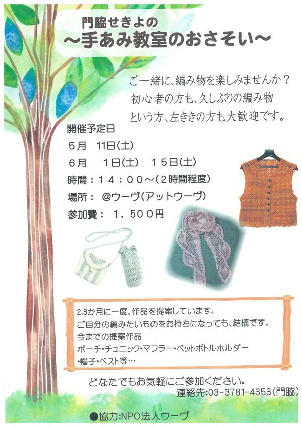 手編み教室