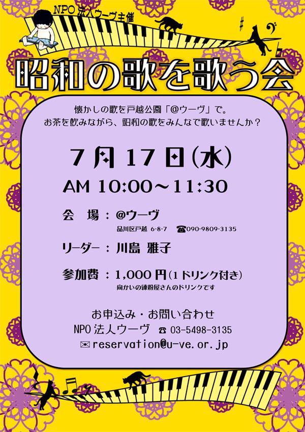 昭和の歌を歌う会