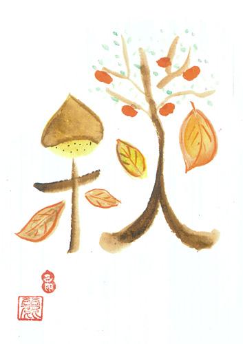 己書作品「秋」