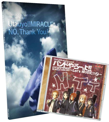 バンドやろーよバンドやろーよ!!Lets MUSIC!!2
