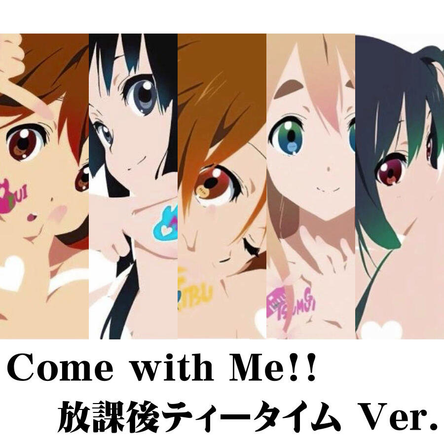 ith Me!! 放課後ティータイム Ver.