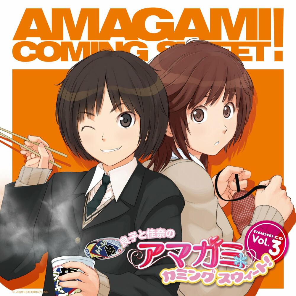良子と佳奈のアマガミカミングスウィート! vol.03