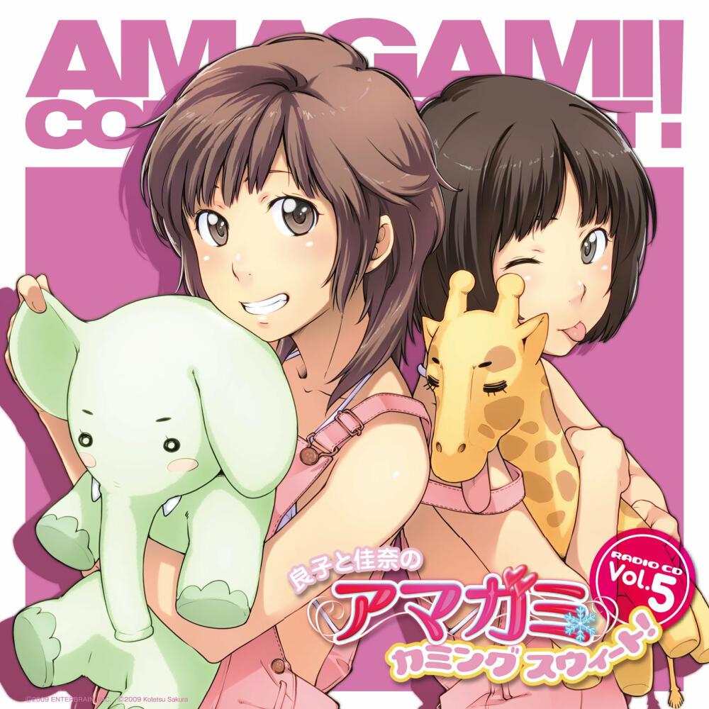 良子と佳奈のアマガミカミングスウィート! vol.05